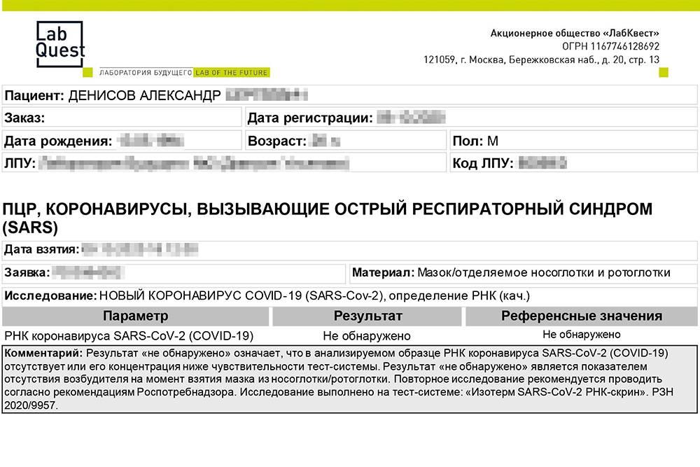 Справка об отрицательном результате теста на ковид пришла в виде ссылки на сайт лаборатории