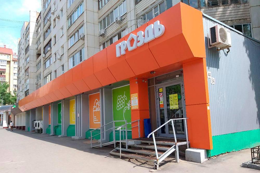Магазин «Гроздь» — местная сеть продуктовых