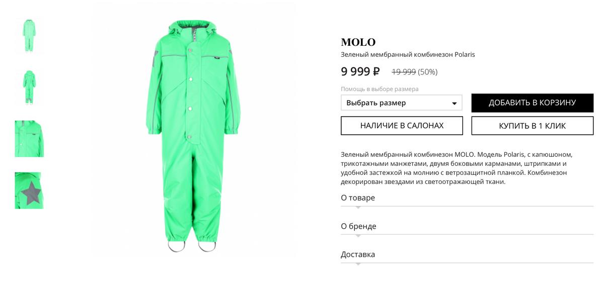 Мембранный комбинезон датского бренда «Моло». Такой комбинезон с 50-процентной скидкой во время распродажи стоит как «Рейма» в сезон. Источник: keng.ru