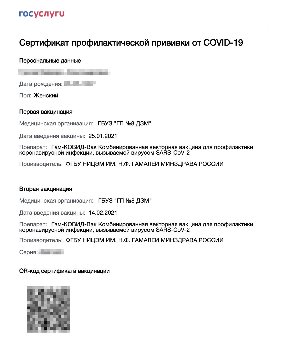 В личном кабинете нагосуслугах можно скачать сертификат, вкотором будет QR-код