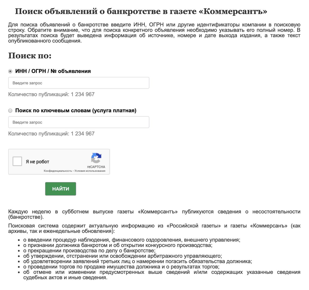 Дляпоиска информации о банкротстве введите название застройщика, его ИНН или ОГРН