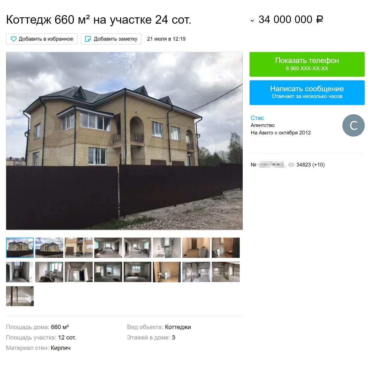 В этом доме десять комнат, спортзал и бассейн. Цена — 34млн