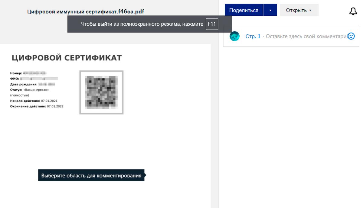 По ссылке «Скачать PDF» тоже открывается код с подробным описанием