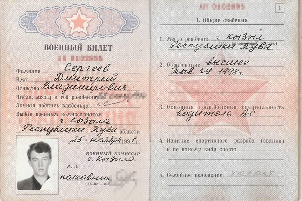 Военный билет — образец документа