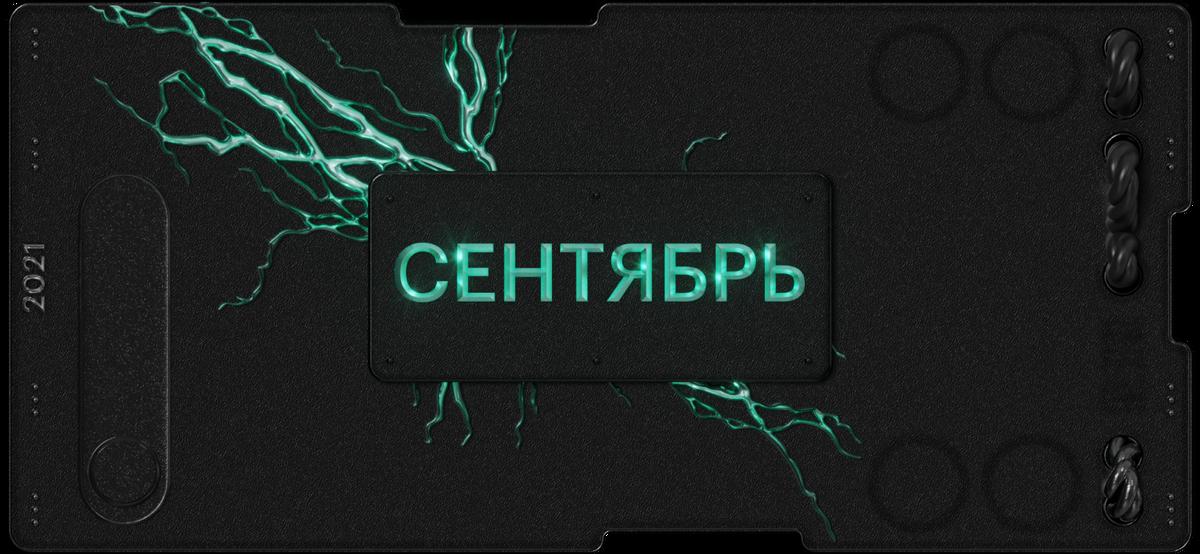 Новые ценные бумаги на Мосбирже за сентябрь 2021