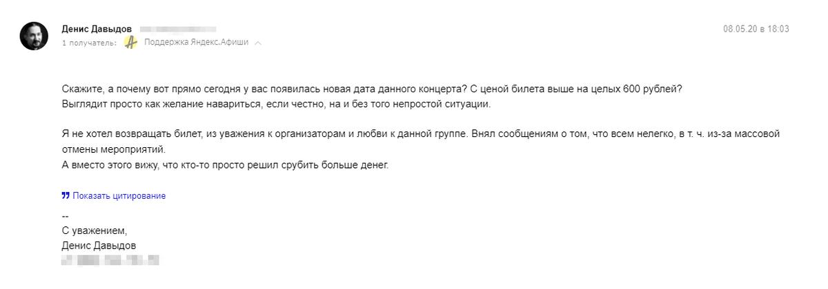 Когда появилась новая дата и выросла цена, пришлось еще раз писать на почту «Яндекс-афише»: я не хотел возвращать билет и не был готов покупать новый дороже