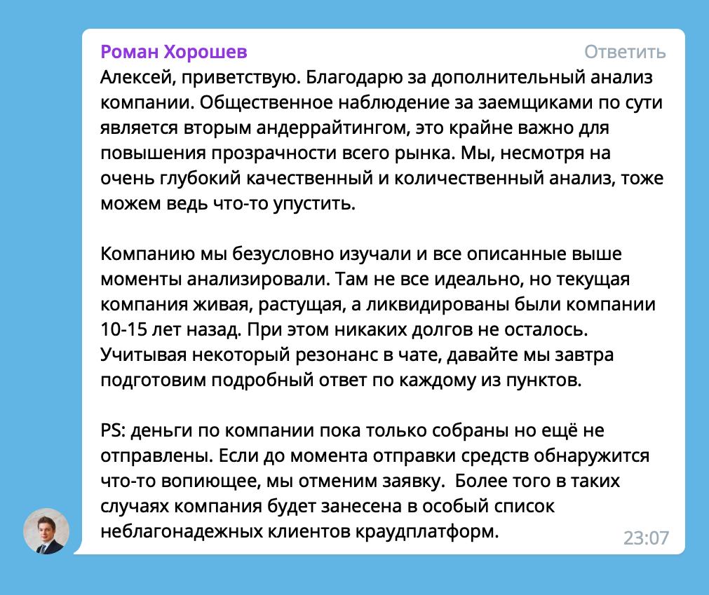 При обсуждении одного из заемщиков Хорошев говорит о его дополнительной проверке и возможном отказе, если обнаружится «что-то вопиющее»