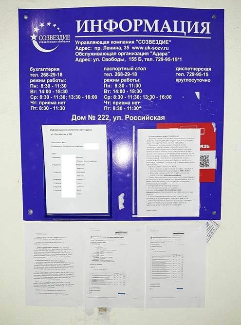 На досках — распечатки с сайта ГИСЖКХ о результатах последнего голосования