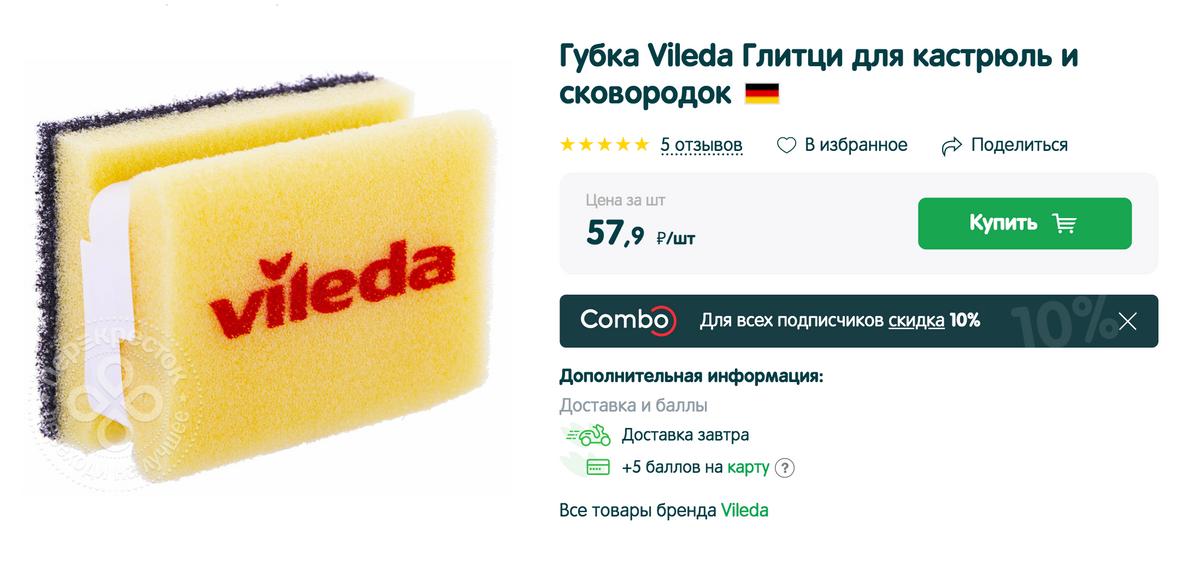 Губки Vileda — служат до трех месяцев при активном использовании