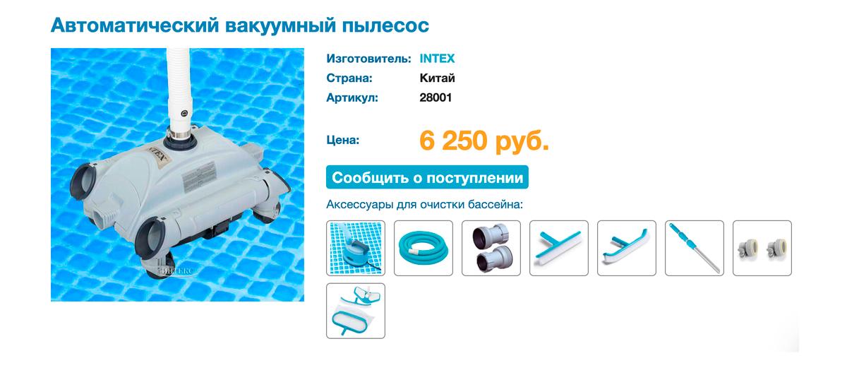 Intex предлагает бюджетные автоматы всего за 5910<span class=ruble>Р</span>