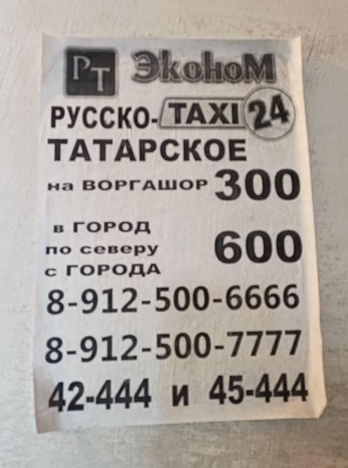Еще можно вызвать такси по телефону с объявлений, расклеенных по городу и в подъездах. Но мы не пробовали так делать