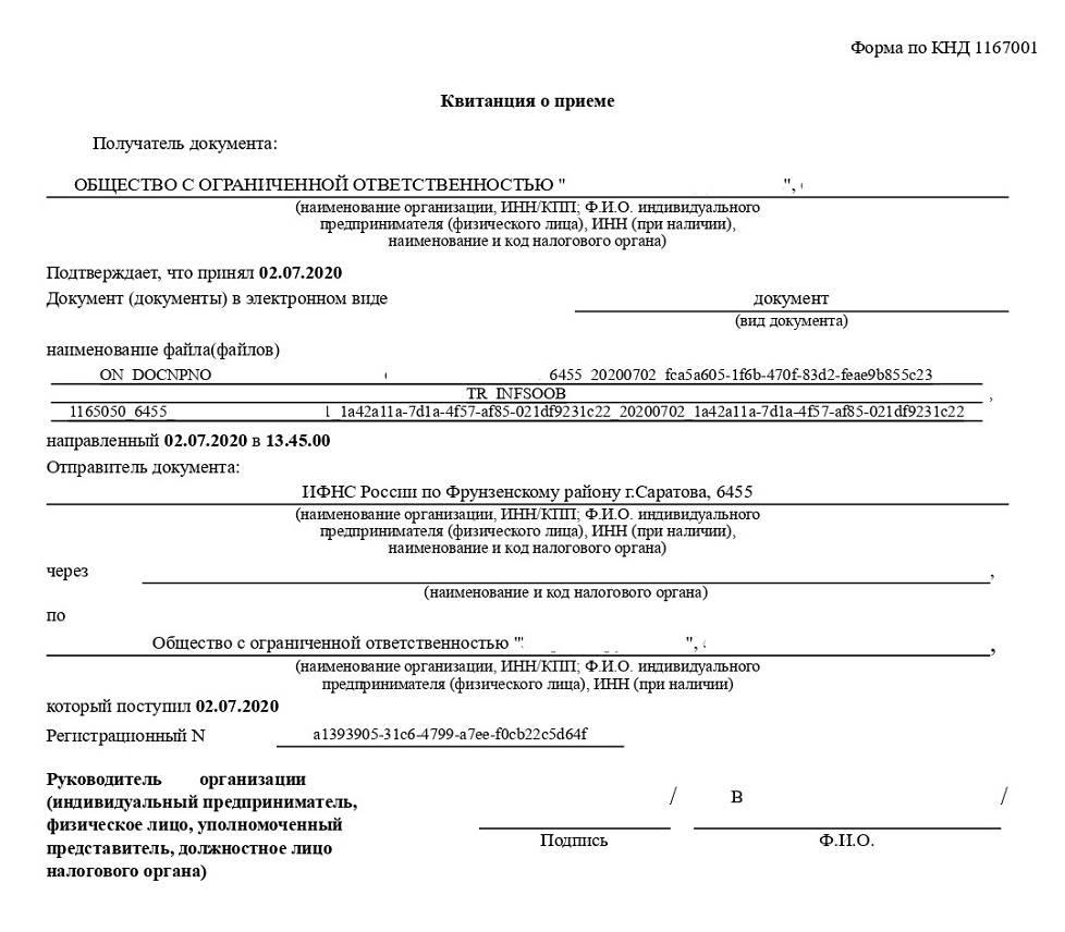 А это квитанция о приеме. Ее нужно отправить в ИФНС в течение 6 дней после дня, когда получите требование