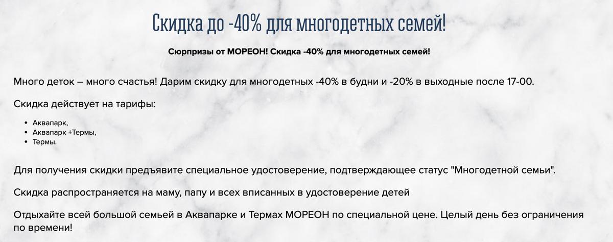 В московском аквапарке и банном комплексе «Мореон» многодетные могут получить скидку в любой день, но в выходные ее размер меньше. Источник:therm.more-on.ru