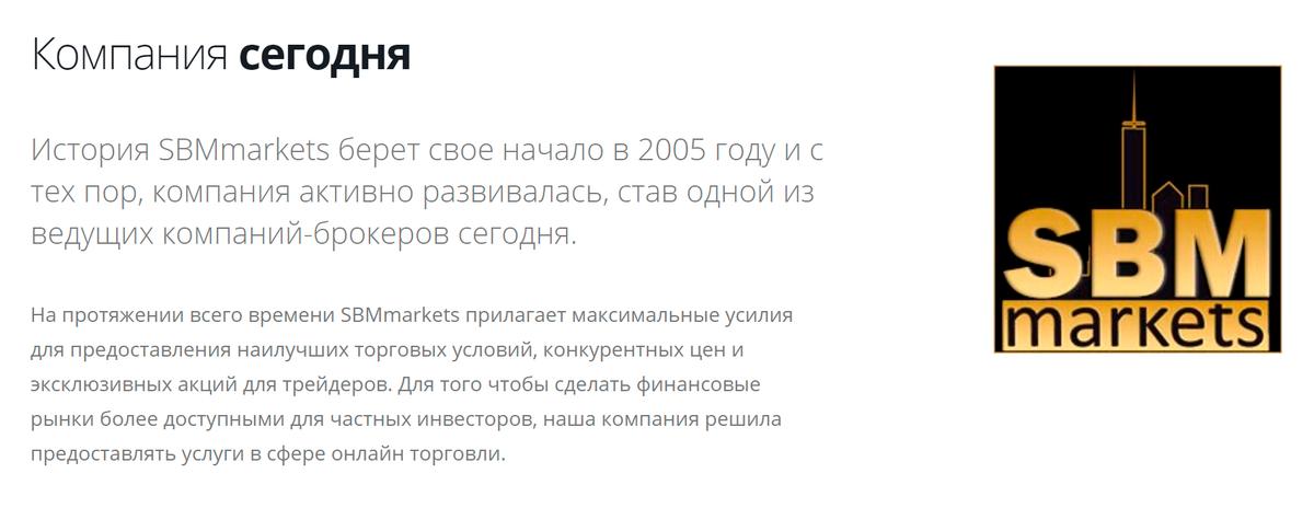 Проект заявляет освоем запуске в2005году, ноинформация оSBMmarkets вреестре компаний скрыта, такчтопроверить этуинформацию неполучилось