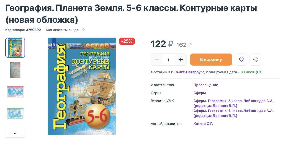 Контурные карты я могу купить за 107<span class=ruble>Р</span>. Источник:&nbsp;my-shop.ru