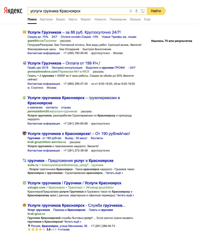 75 млн результатов по запросу про грузчиков в Красноярске. Подняться выше в поиске можно за счет контекстной рекламы