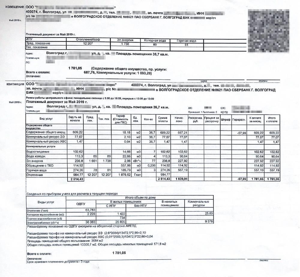 Это платежка за мою квартиру: в мае 2019 без отопления — 1781,05<span class=ruble>Р</span>