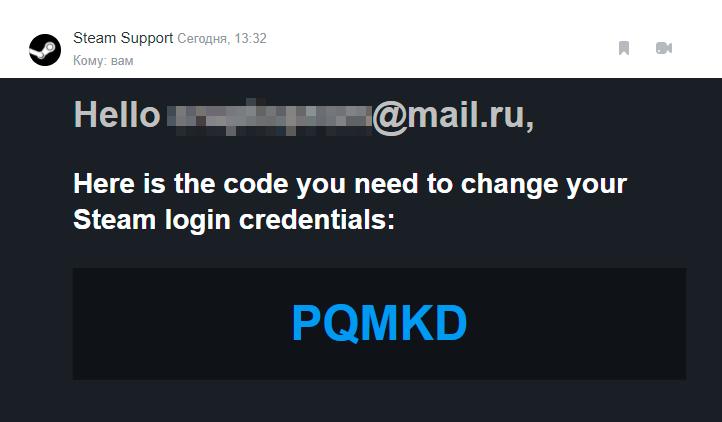 Код приходит с настоящего адреса «Стима». Он нужен мошенникам, чтобы получить полный доступ к вашему профилю, а также сменить пароль и электронную почту