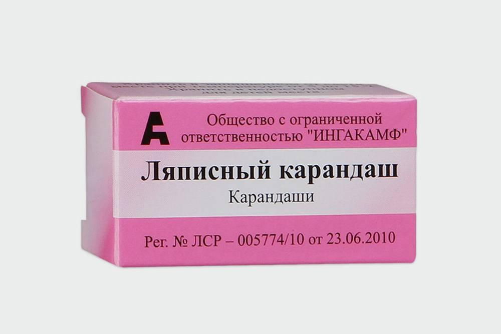 Ляписный карандаш можно купить в аптеке за 150<span class=ruble>Р</span>. Источник: «Еврофарм»