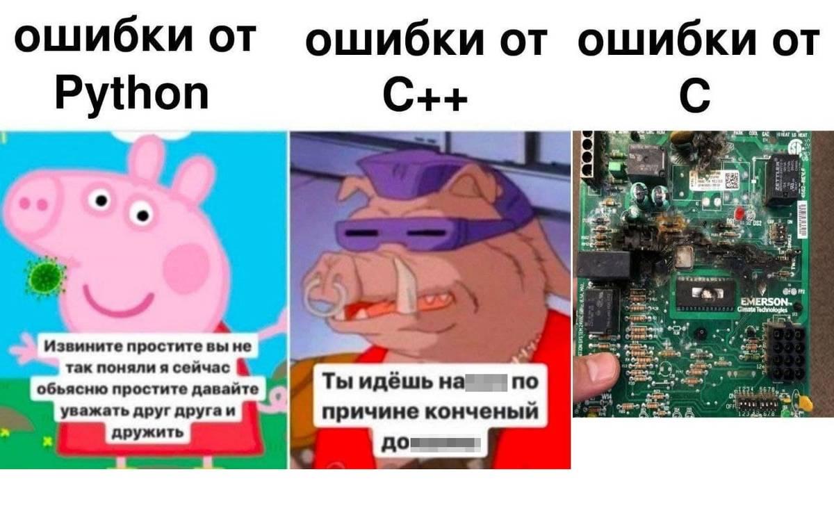 Мем в тему