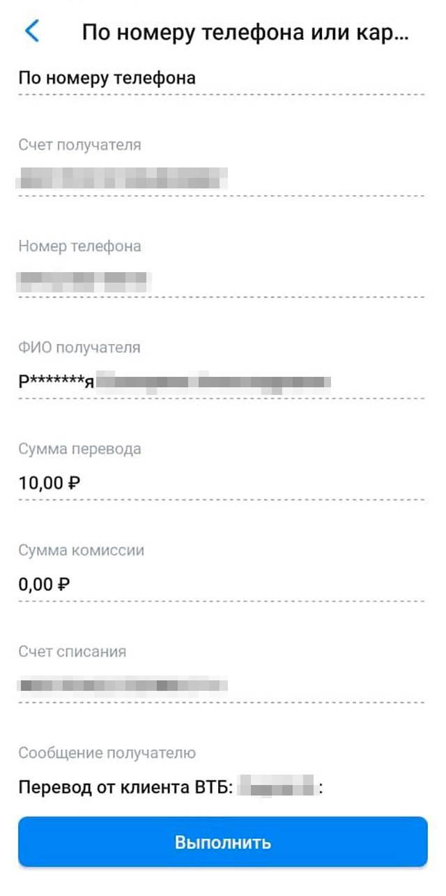 А ВТБ по номеру телефона показывает имя, отчество и две буквы фамилии. Кроме того, приложение показывает полный номер счета получателя — этим тоже могут воспользоваться мошенники