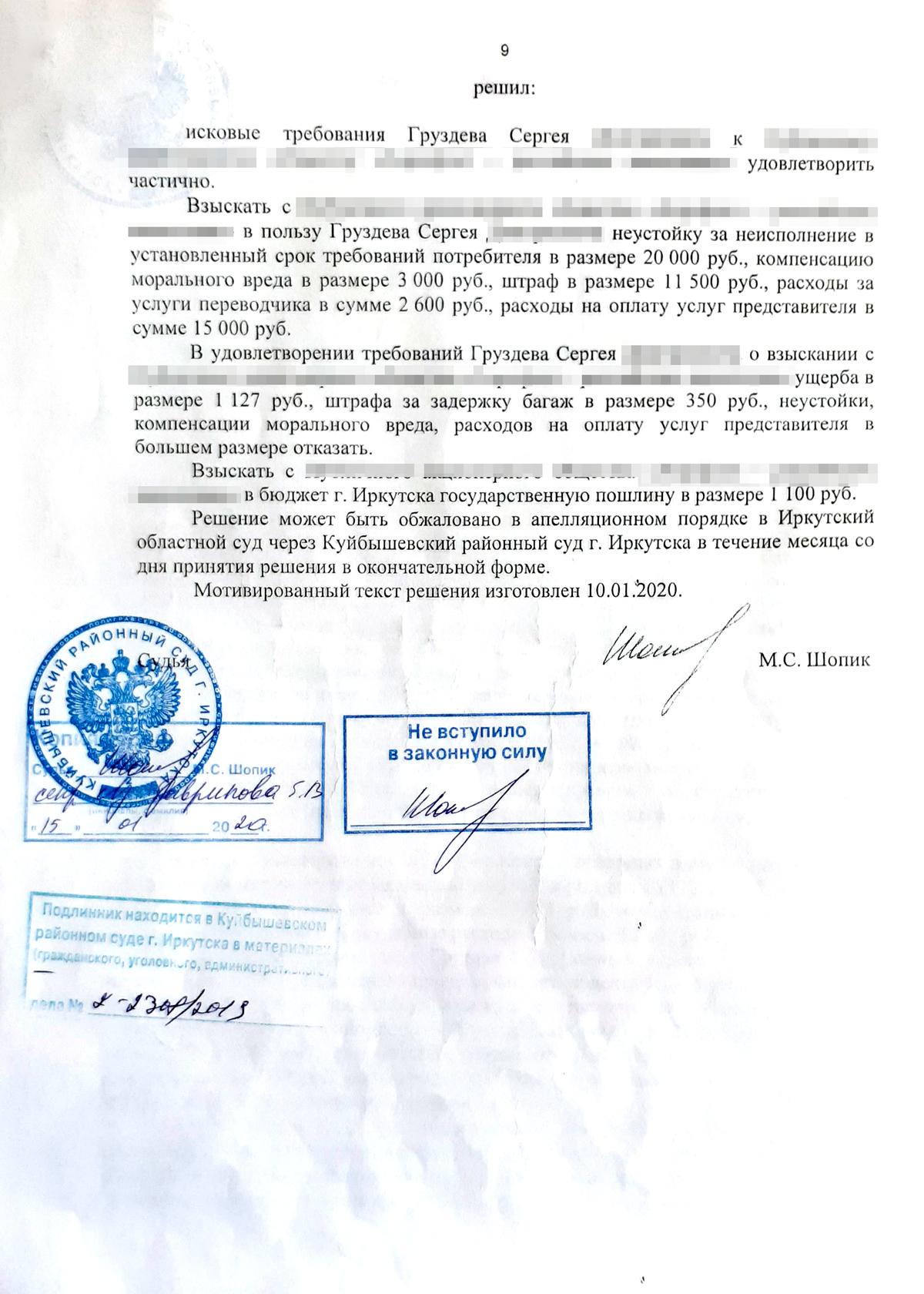 Решение суда: в пользу Сергея взыскали 52 100<span class=ruble>Р</span>