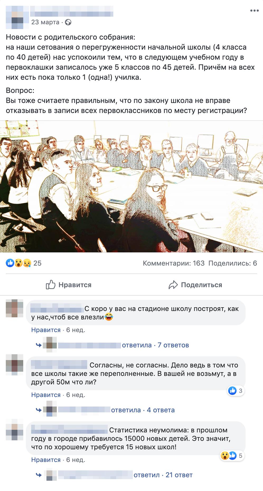 Переписка родителей в Фейсбуке о нехватке мест в классах