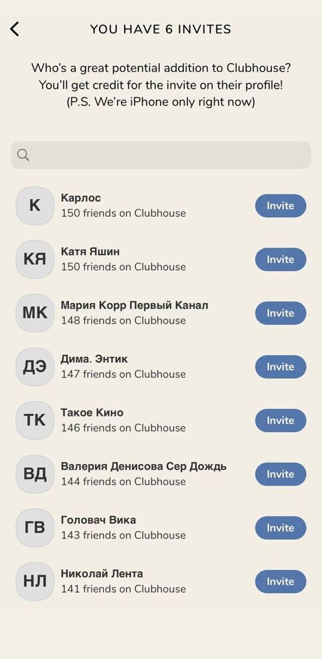У меня их шесть. «Клабхаус» сразу предлагает поделиться ими с кем-нибудь из списка контактов
