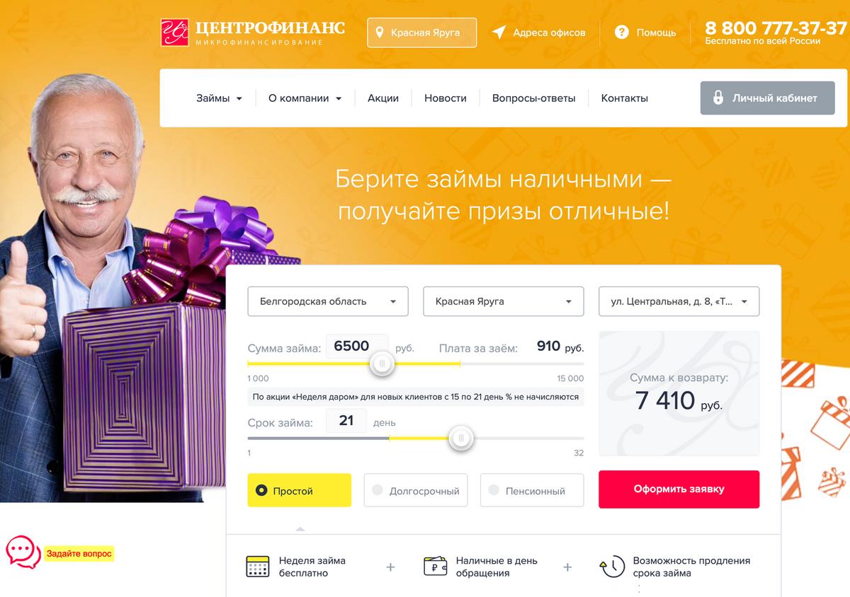 Веселый Якубович предлагает взять в краснояружском МФО 6500 рублей почти под 250% годовых
