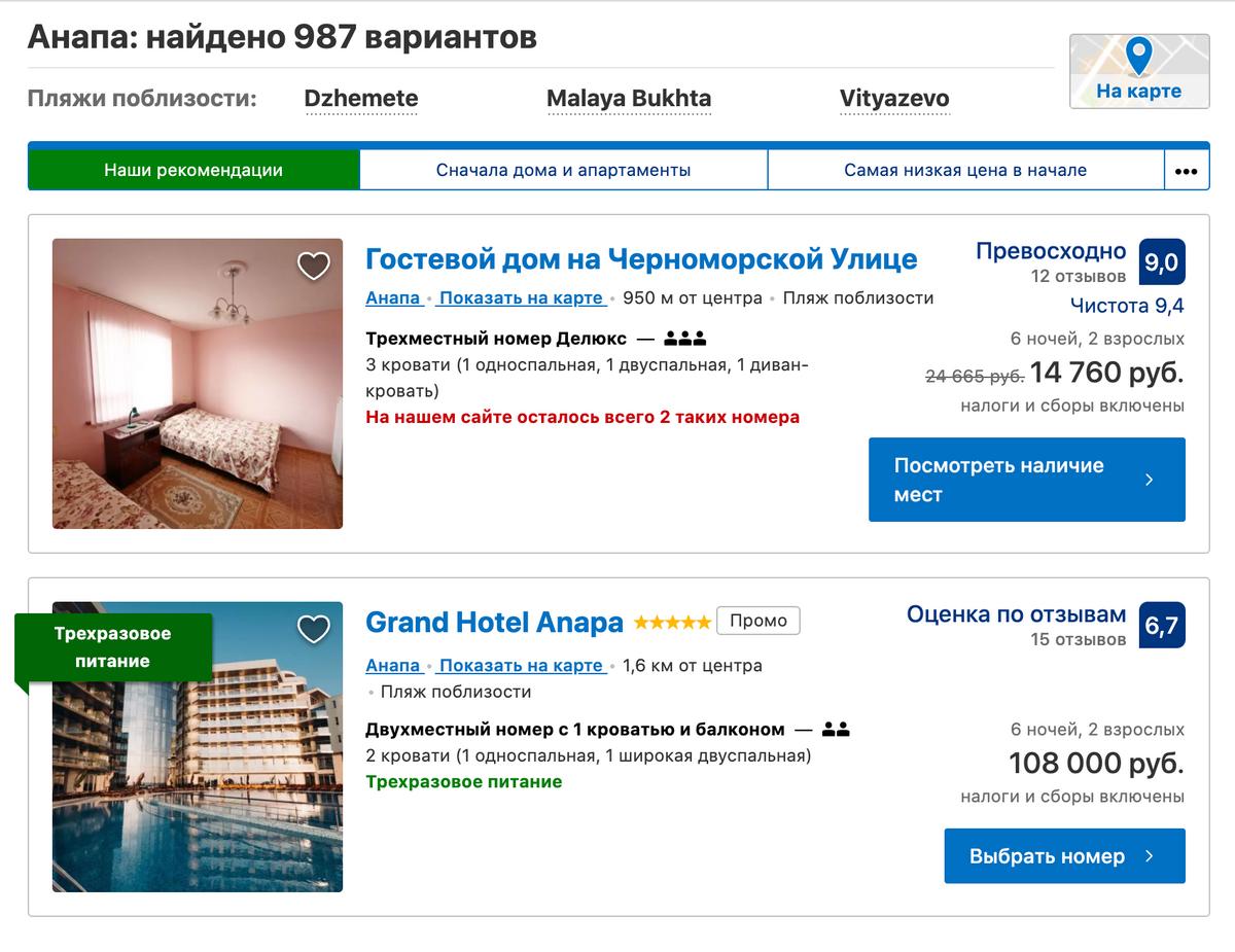 Отели в Анапе на неделю с 24 по 30 июля. Есть варианты за 10 000—20 000<span class=ruble>Р</span> на двоих