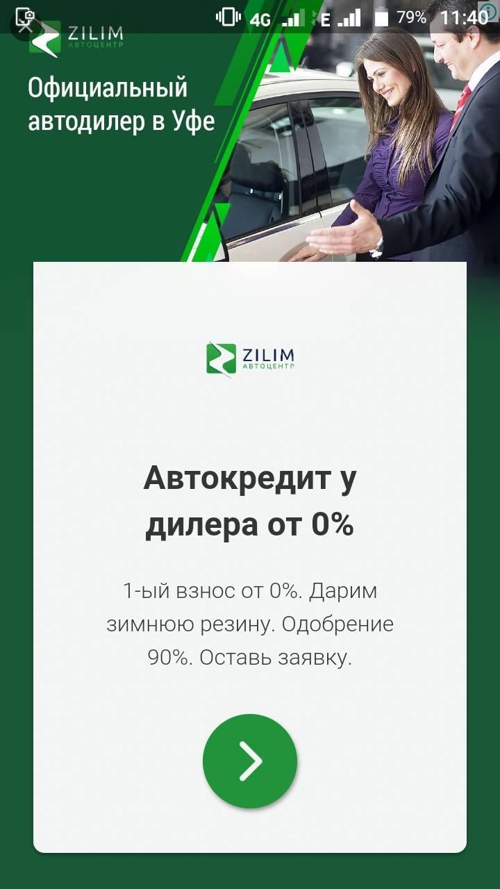 Так выглядит реклама в «Глобусе». Этот пример — самый нормальный из всех. Здесь может всплыть реклама казино, ставок и прочих сомнительных вещей