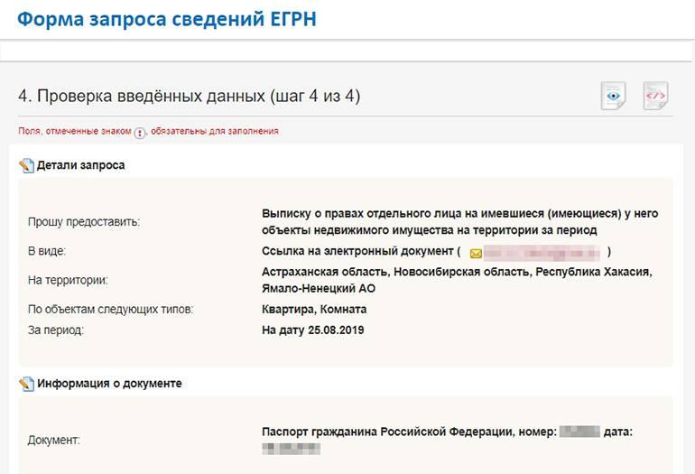 Последний шаг подачи запроса на сайте Росреестра — проверка данных