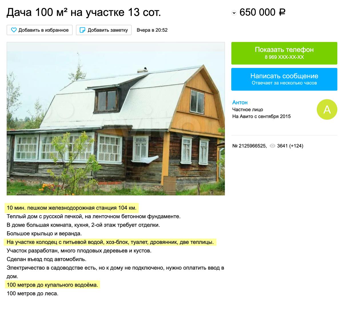 Большой дом и участок в Радофинникове по Московской трассе. Судя по фото, дом крепкий. Рядом станция, есть огород и водоем, цена тоже устраивает