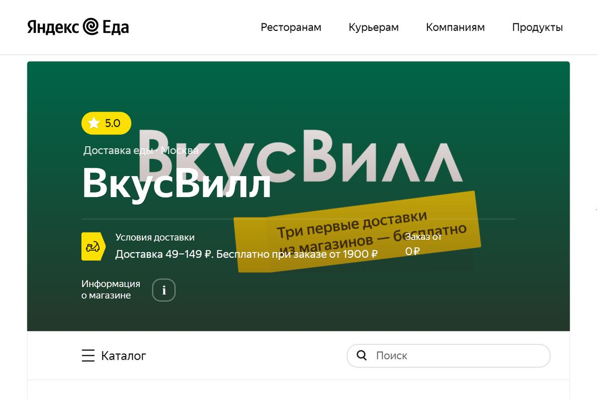 Доставка из «Вкусвилла» стоит от 49<span class=ruble>Р</span>, а заказ от 1900<span class=ruble>Р</span> привезут бесплатно
