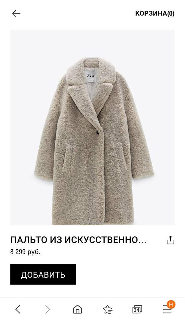 Пальто, которое мне понравилось