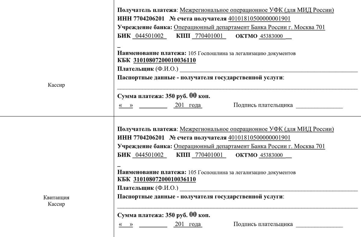 Квитанция на оплату госпошлины за легализацию документов в МИД РФ