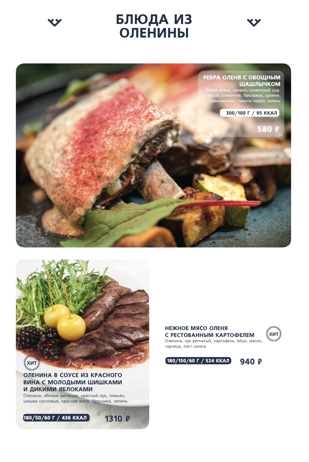 Отдельная страничка в меню «Чума» посвящена блюдам из оленины. Если вы не плакали из-за Бемби, то рекомендую попробовать. Источник: сайт ресторана «Чум»