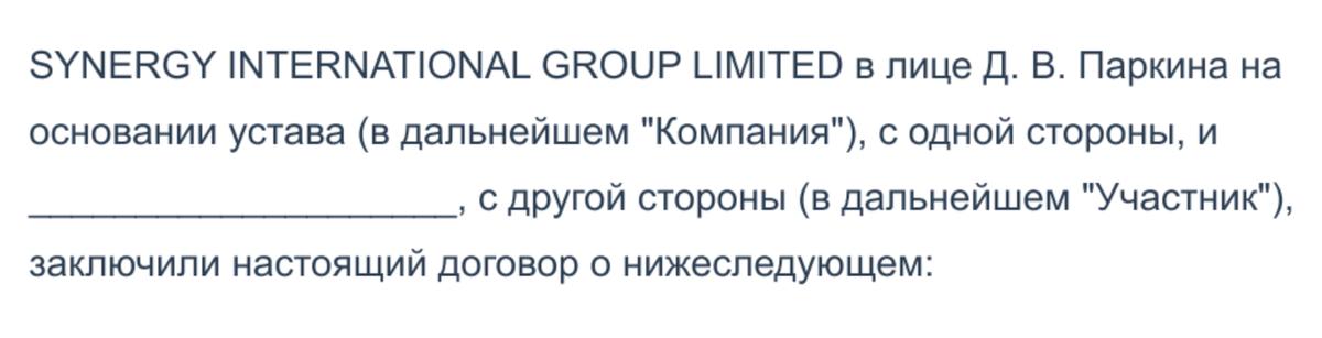 Когда иностранная компания в лице человека с российской фамилией пытается заключать договоры с российскими клиентами, это должно вызывать подозрение. Из-за регистрации юрлица в другой стране добиться справедливости по такому договору крайне сложно