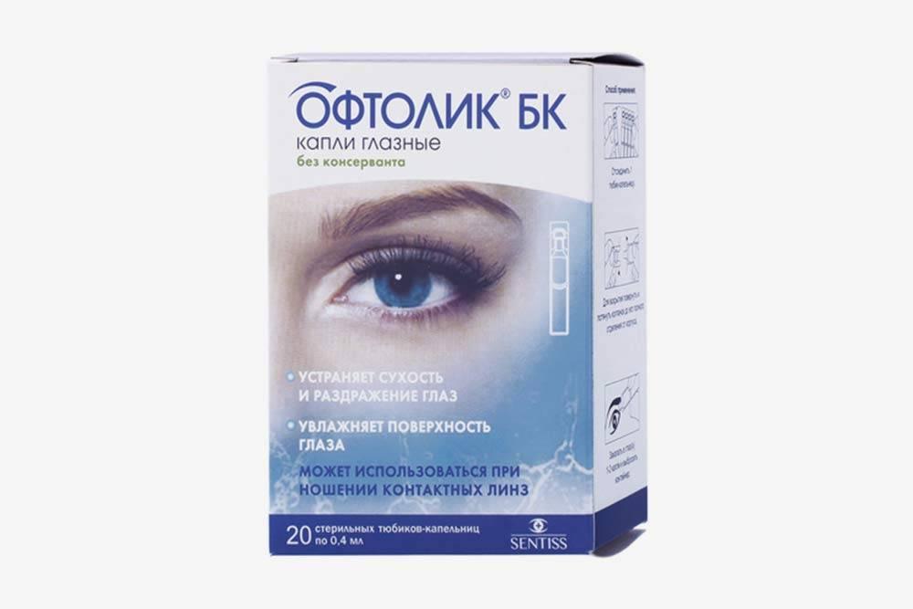 «Офтолик БК», без&nbsp;консервантов, 20 шт. Цена: 468<span class=ruble>Р</span>
