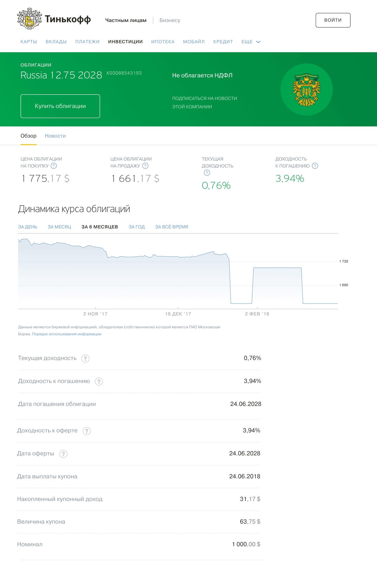 Валютная облигация Минфина XS0088543193 в Тинькофф-инвестициях