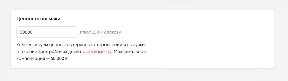 Сервис «Достависта» готов компенсировать максимум 50 000<span class=ruble>Р</span>, если с грузом что-то случится. Возить грузы дороже с помощью этого сервиса опасно