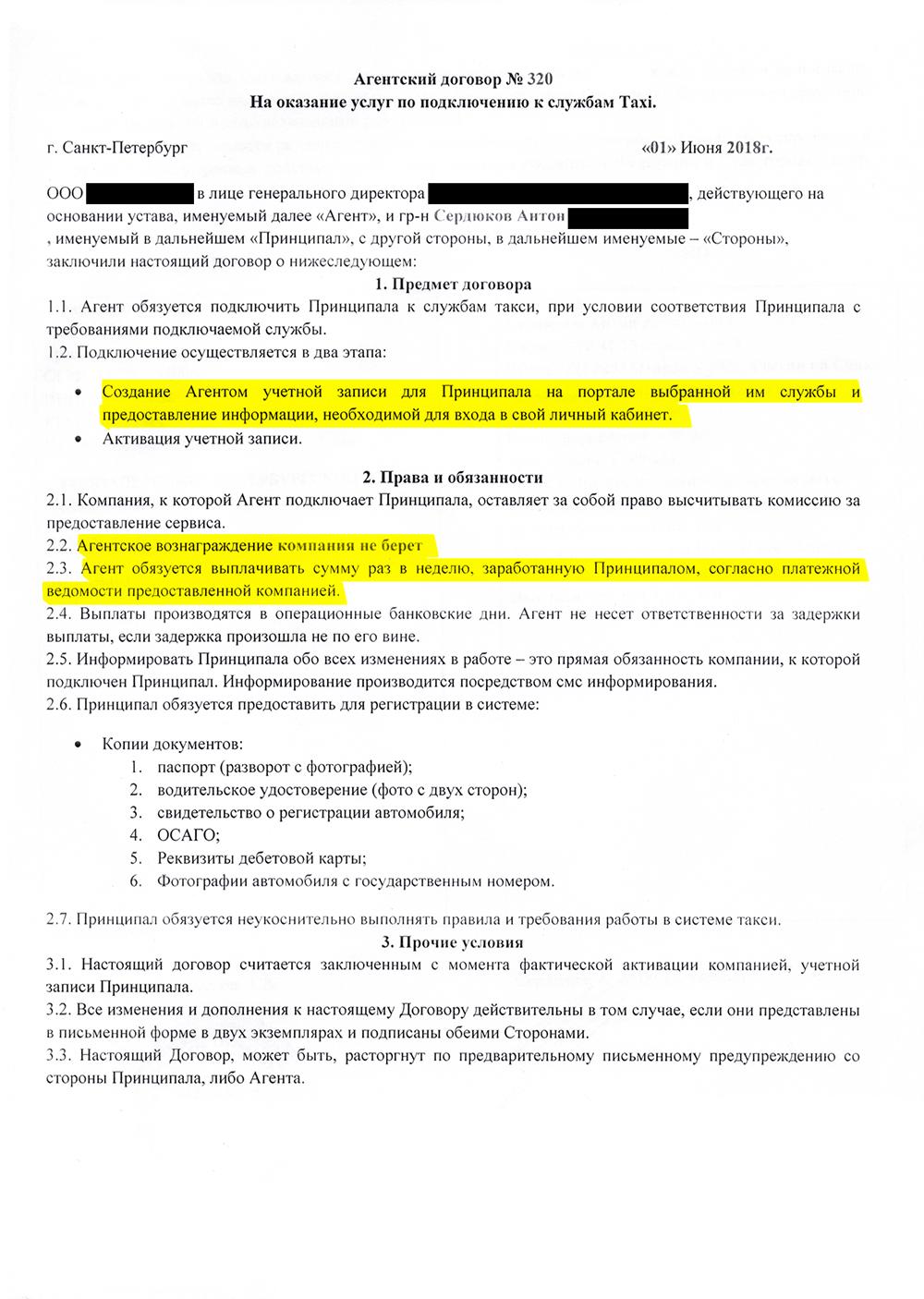 Агентский договор на подключение к агрегатору. Таксопарк бесплатно создает водителю учетную запись в системе «Яндекс-такси» и обязуется раз в неделю выплачивать ему заработанные деньги
