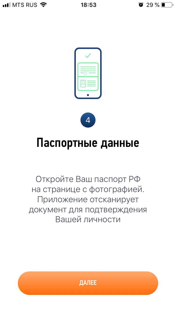 Вводить данные не придется, приложение будет само сканировать документы и заполнять заявление