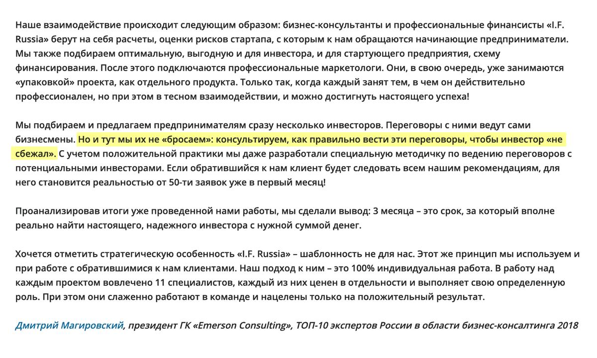 По словам Магировского, сервис делает все, чтобы инвестор «не сбежал» и поверил в красивую упаковку любой идеи