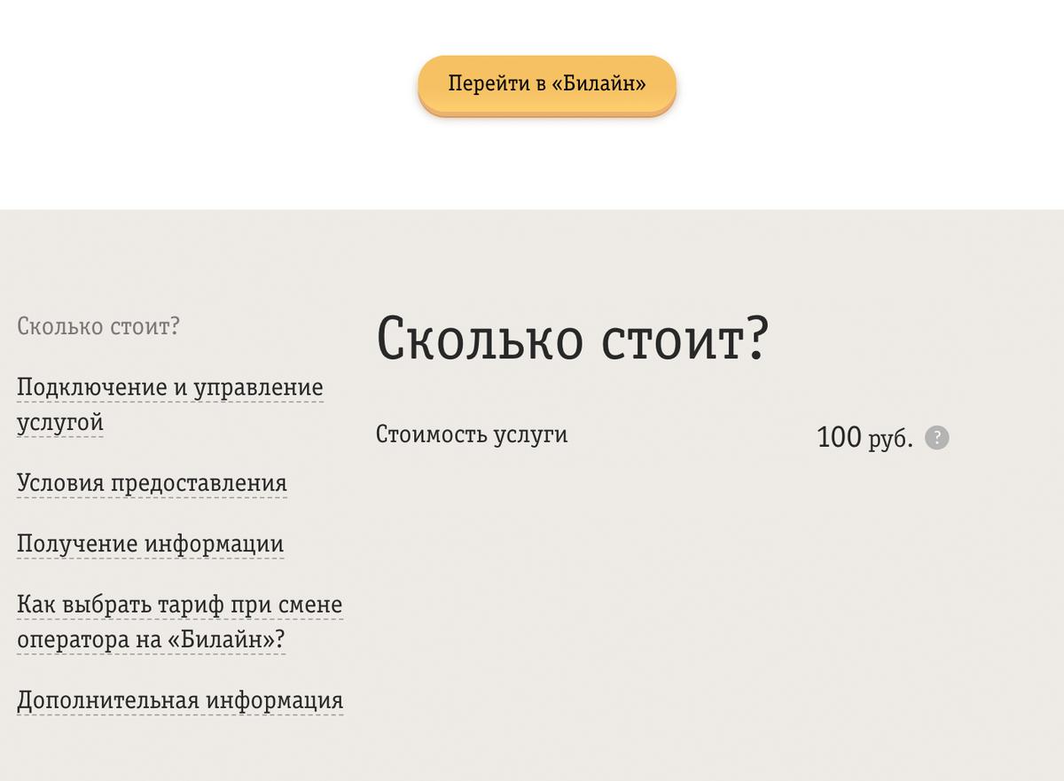 В «Билайн» — тоже 100<span class=ruble>Р</span>