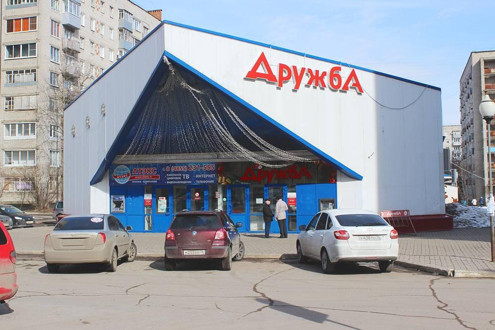 Магазин местной сети «Дружба», в народе известный как «Кораблик»