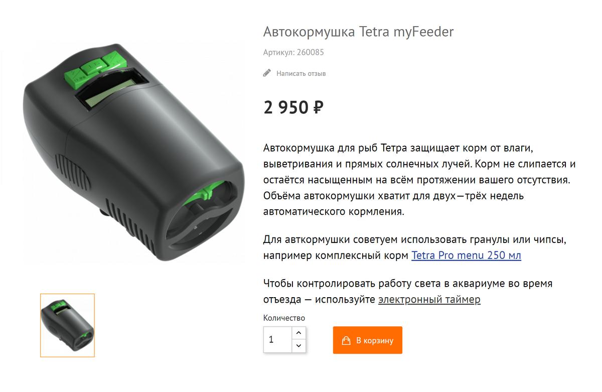 Автокормушка «Тетра» — самая дешевая избрендовых сэлектронным управлением. Источник: aquacare.ru