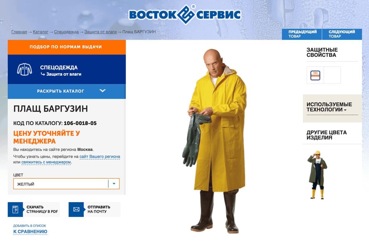 Такой плащ в магазинах «Восток сервис» стоит 700—800<span class=ruble>Р</span>