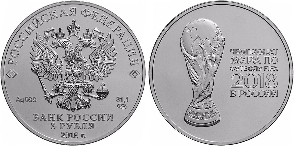 «Чемпионат мира по футболу 2018», номинал 3<span class=ruble>Р</span>