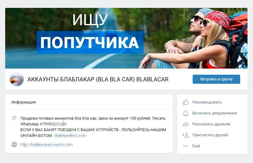 Пример группы во «Вконтакте», где продают готовые аккаунты. Есть дешевые — вроде тех, что встретились мне. Есть и подороже, с фото и отзывами